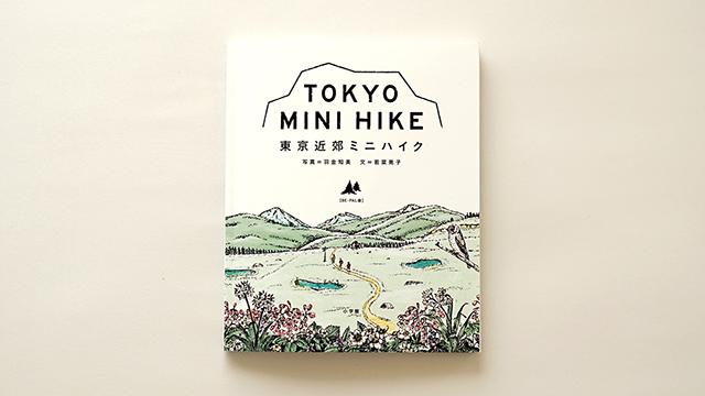 東京近郊ミニハイク(改訂版)