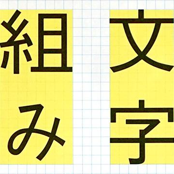 文字組みとレイアウト / フライヤーのレイアウト