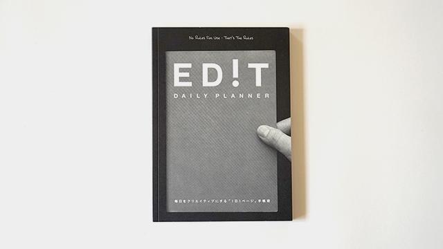 DAILY PLANNER EDIT 毎日をクリエイティブにする「1日1ページ」手帳術