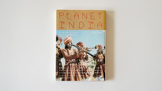 プラネット・インディア