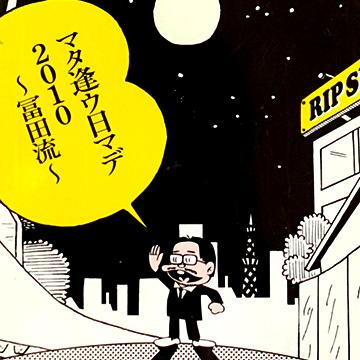 RIP SLYME / マタ逢ウ日マデ2010 〜富田流〜