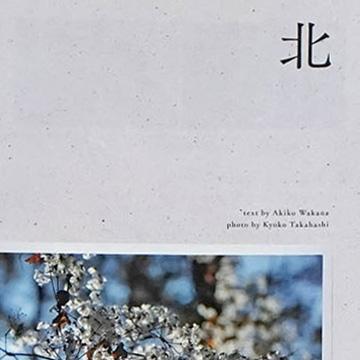 HOKUROKU LETTER vol.1
