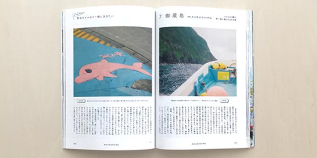 東京 島の旅
