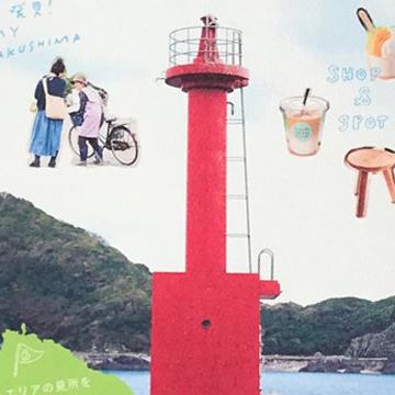Hello! 屋久島